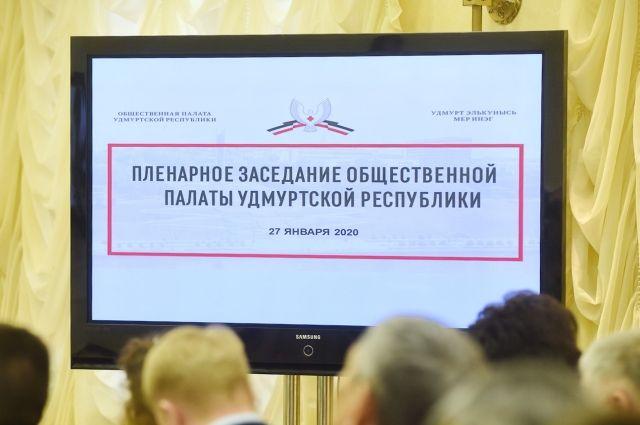 Общественная палата Удмуртии поддержала изменения в конституцию РФ