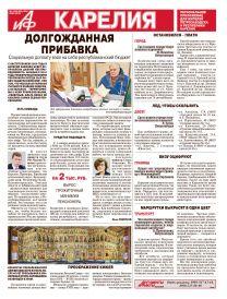 «АиФ-Карелия» №1-2