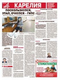 «АиФ-Карелия» №3