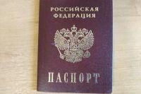 Эксперты-криминалисты установили наличие поддельного штампа в паспорте о регистрации на территории ЗАТО.