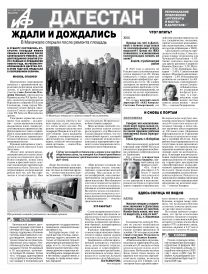 АиФ-Дагестан Ждали и дождались