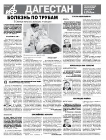 АиФ-Дагестан Болезнь по трубам