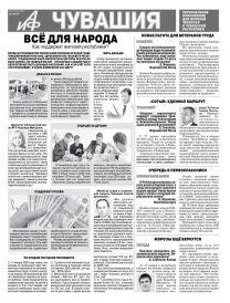 АиФ Чувашия № 5