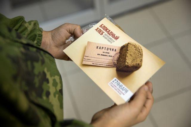 Акция «Блокадный хлеб» стала первым крупным проектом, приуроченным к годовщине Победы.