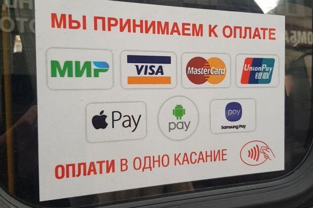 Размещения такого знака на автобусе ОБЯЗЫВАЕТ перевозчика принимать плату с банковских карт.