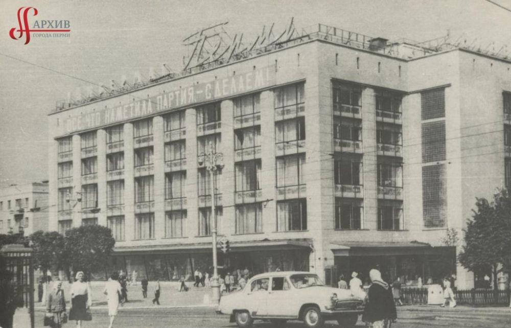 Центральный универмаг на улице Ленина, 45, 1960-е гг.