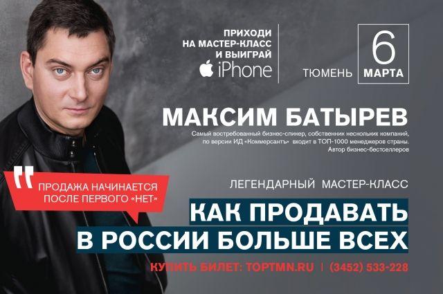 Максим Батырев научит тюменцев продавать и подарит айфон