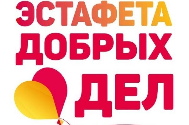 Тюменцев приглашают принять участие в «Эстафете добра»