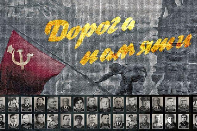 Пункт сбора сведений проекта «Дорога Памяти» открылся в военном комиссариате области.