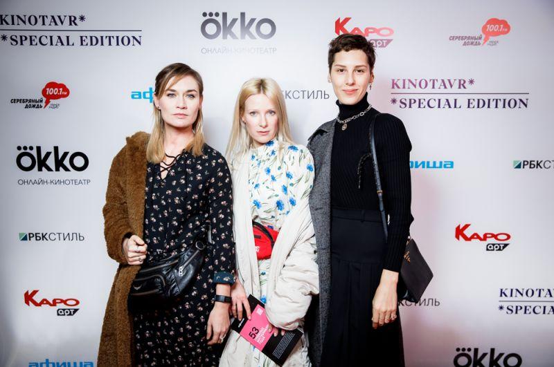 Мария Машкова, Анна Слю и Ирина Горбачева.