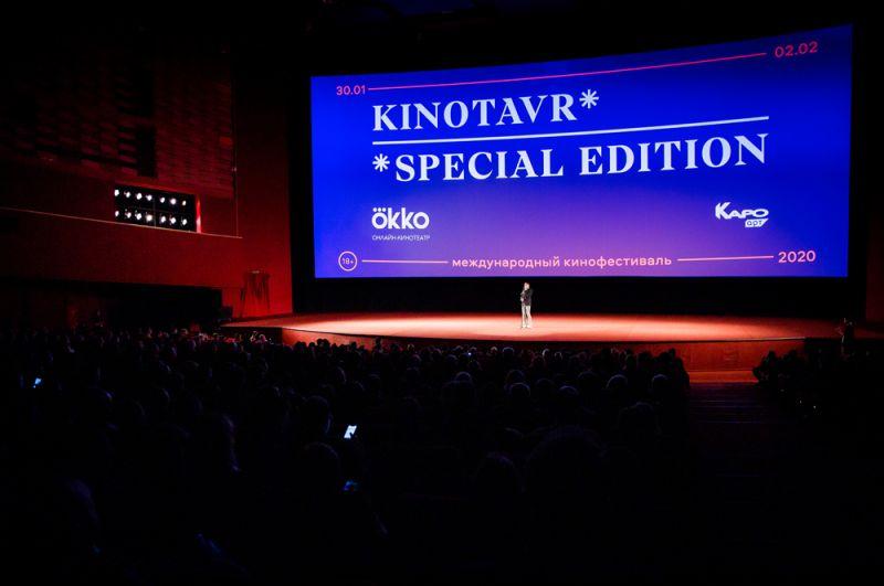 Открытие фестиваля Kinotavr. Special Edition в кинотеатре «Каро 11 Октябрь».