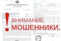 Тюменцам рассказали, как отличить надежного работодателя от мошенника