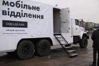 Пенсии и соцвыплаты Донбассу: график работы мобильных офисов Ощадбанка