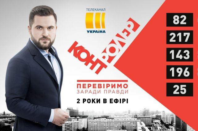 Программа «Контролер» - два года в эфире канала «Украина»