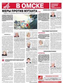 АиФ в Омске №6