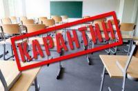 В Полтаве все школы закрывают на карантин