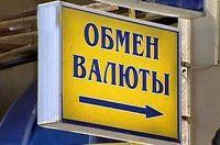 В Киеве работница обменника помогла украсть из него девять миллионов гривен
