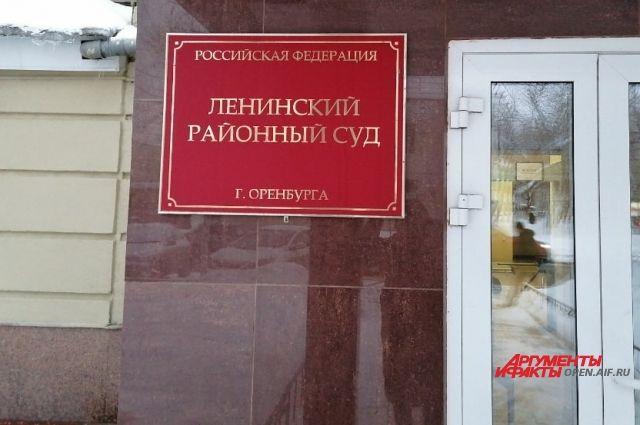 В Оренбурге в суд передано уголовное дело в отношении бывшего зам начальника УСДХ городской администрации.