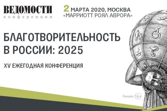 Тюменцев приглашают на XVI конференцию «Благотворительность в России»