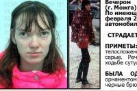 Всех, кто видел девушку, просят звонить в полицию по телефону 02, либо 8-951-195-29-71.