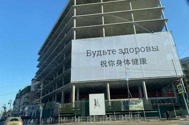 Тюменцы разместили баннер в поддержку эвакуированных из Китая