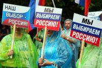 Участники общественной акции «Выбор Донбасса».
