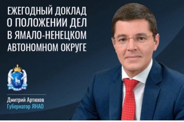 Губернатор Ямала объявил 2020-ый Годом дорог