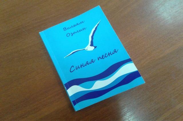 Книга «Синяя птица»