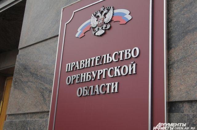 Губернатор Оренбургской области продолжает формировать свою команду