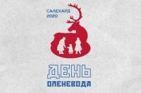 Более 2,5 тысяч человек выбирали логотип Дня оленевода 2020 года