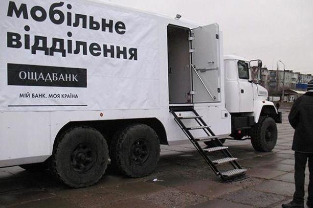 Пенсии и льготы Донбассу: график работы мобильных отделений «Ощадбанка»