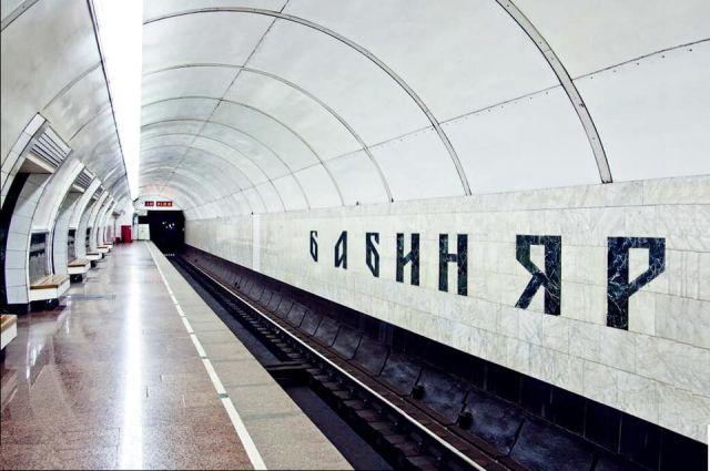 В Киеве «Дорогожичи» предлагают пере миновать в «Бабий Яр»: детали