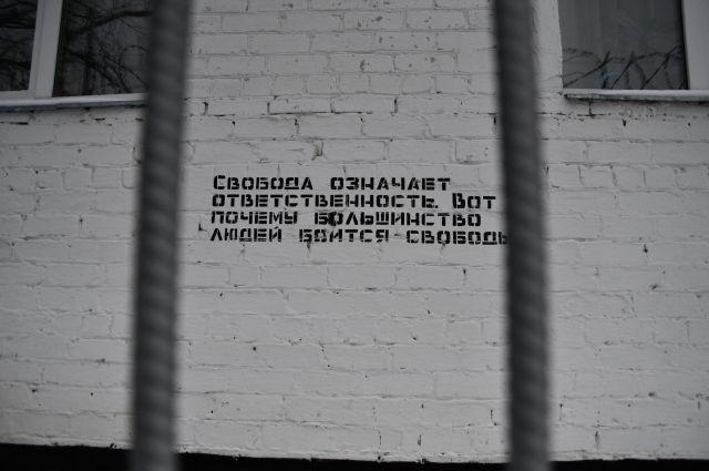 Надпись на стене здания, где живут осуждённые одного из отрядов ИК-32.
