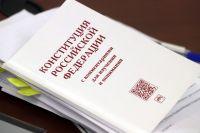 Конституция РФ на столе участников заседания рабочей группы по поправкам в Конституцию.