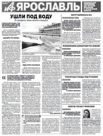 Аргументы и факты - Ярославль. Почему Волга вышла из берегов?