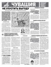 АиФ Чувашия № 7