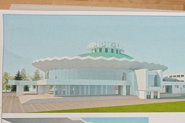 После ремонта Челябинский цирк сохранит внешне привычный облик, но будет полностью обновлён.
