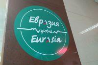 В Оренбуржье началась подготовка к молодежному форуму «Евразия Global».