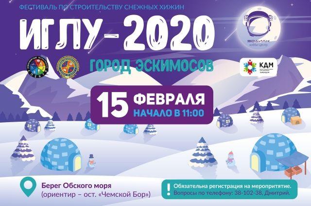 На Обском море будут строить дома из снега.