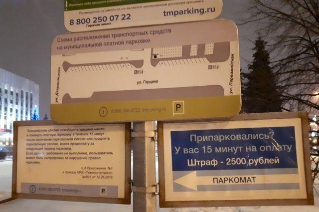 Тюменцы могут оплатить парковку до окончания суток