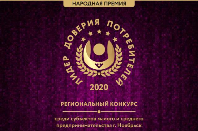 В Ноябрьске выберут лучших «Лидеров доверия потребителей – 2020» в ЯНАО