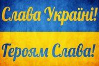 Приветствие «Слава Украине!» закрепят спецприказом Минобороны