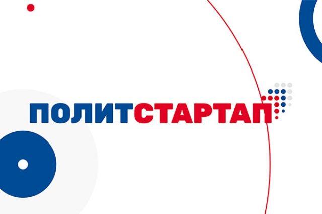 В Оренбуржье стартовал кадровый проект «Политстартап».