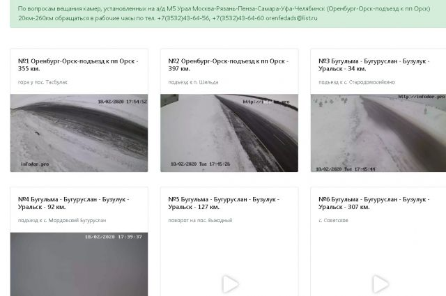 В Оренбуржье на трассе Оренбург - Орск отключены онлайн камеры.