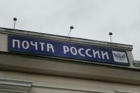 В Тюмени 23 февраля и 8 марта Почта России работать не будет