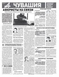 АиФ Чувашия № 8