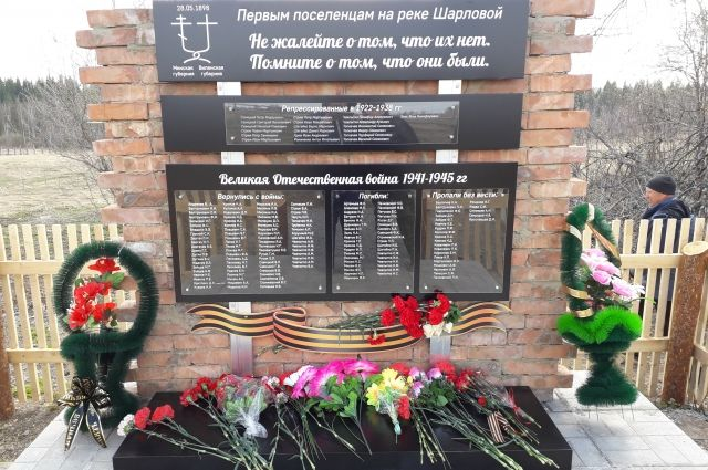 Одна часть мемориала посвящена первым поселенцам Шарловки, на второй – список жителей, репрессированных с 1922 по 1938 год, на третьей – фамилии жителей деревни, вернувшихся с войны, пропавших без вести и погибших в годы Великой Отечественной.