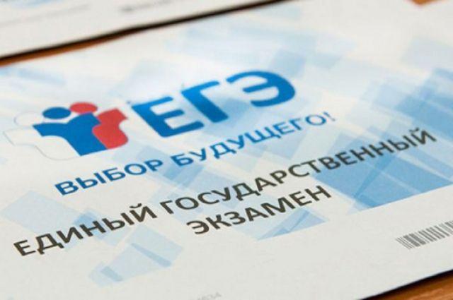 В Калининградской области родители выпускников написали ЕГЭ