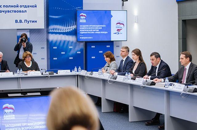 Первое заседание Организационного комитета «Наша победа» состоялось в Центральном исполнительном комитете «Единой России».