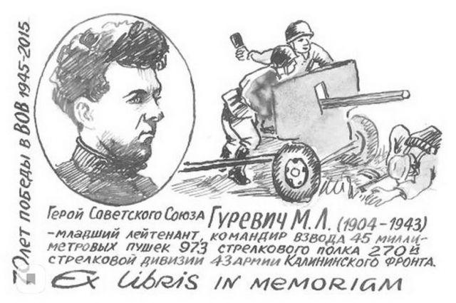 Памятный экслибрис М.Л. Гуревича «70 лет Победы в ВОВ 1945-2015».